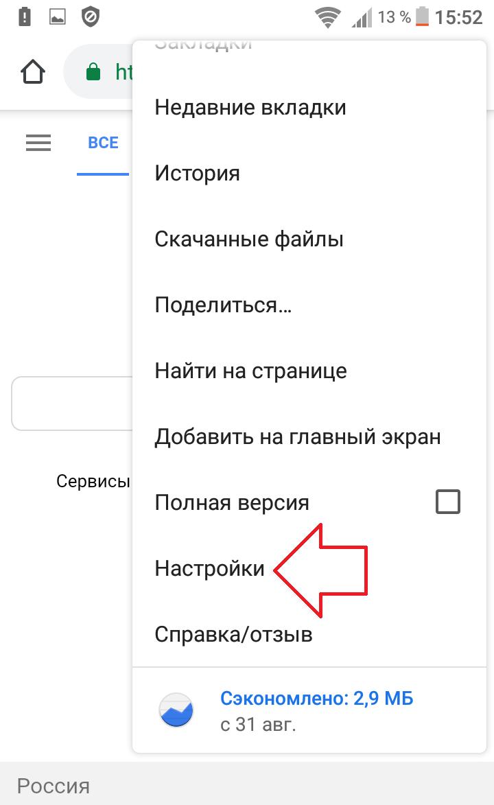 настройки гугл