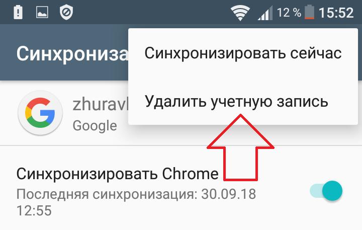 удалить учётную запись гугл