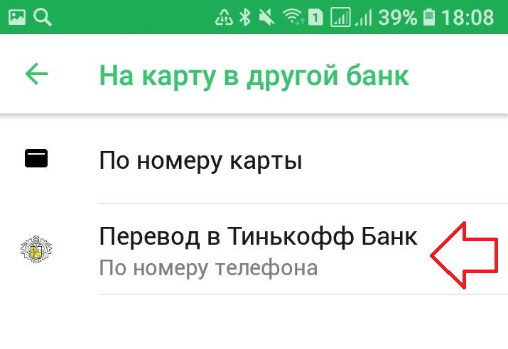 перевод в Тинькофф банк