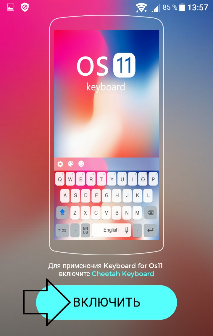 клавиатура андроид айфон