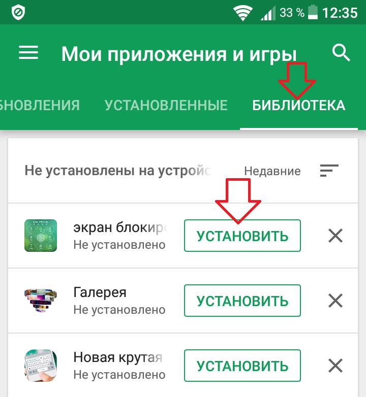 библиотека андроид