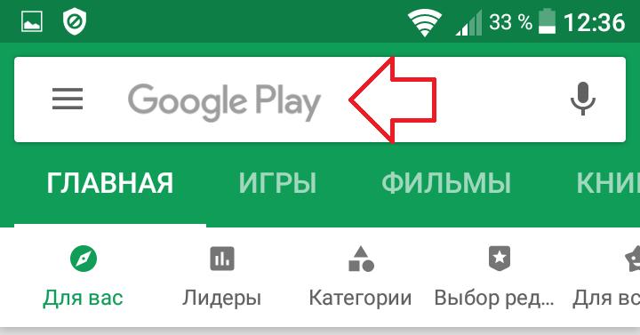 гугл плей главная поиск