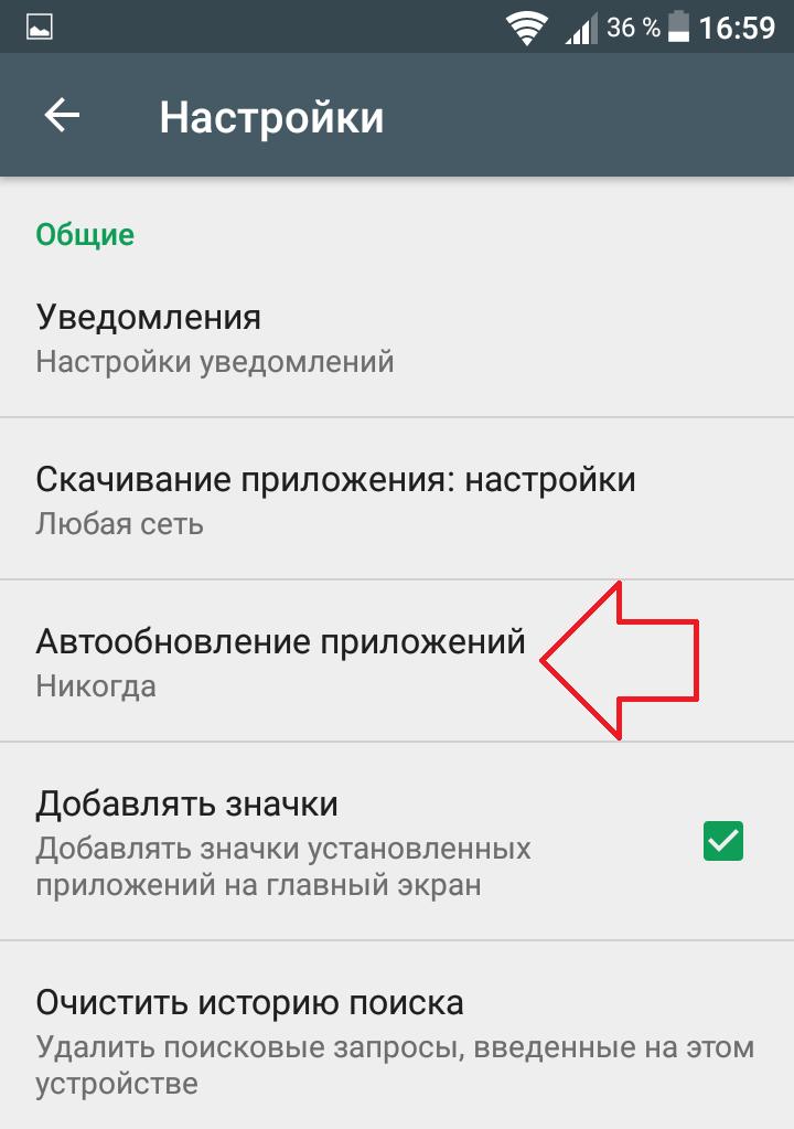 автообновление приложений андроид