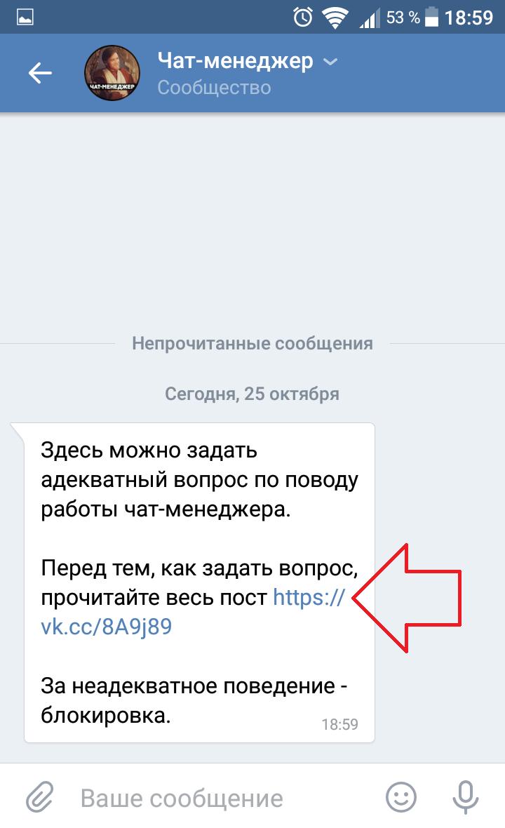 сообщение вконтакте