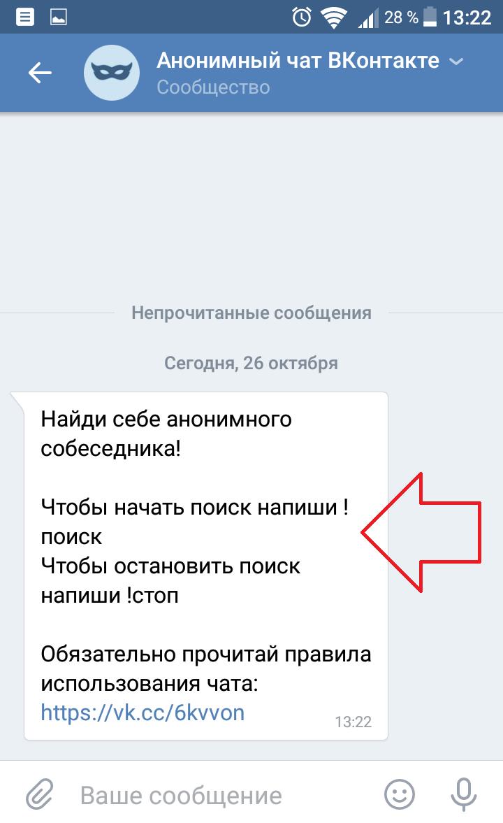 сообщение вк