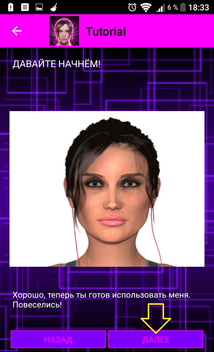 виртуальная девушка