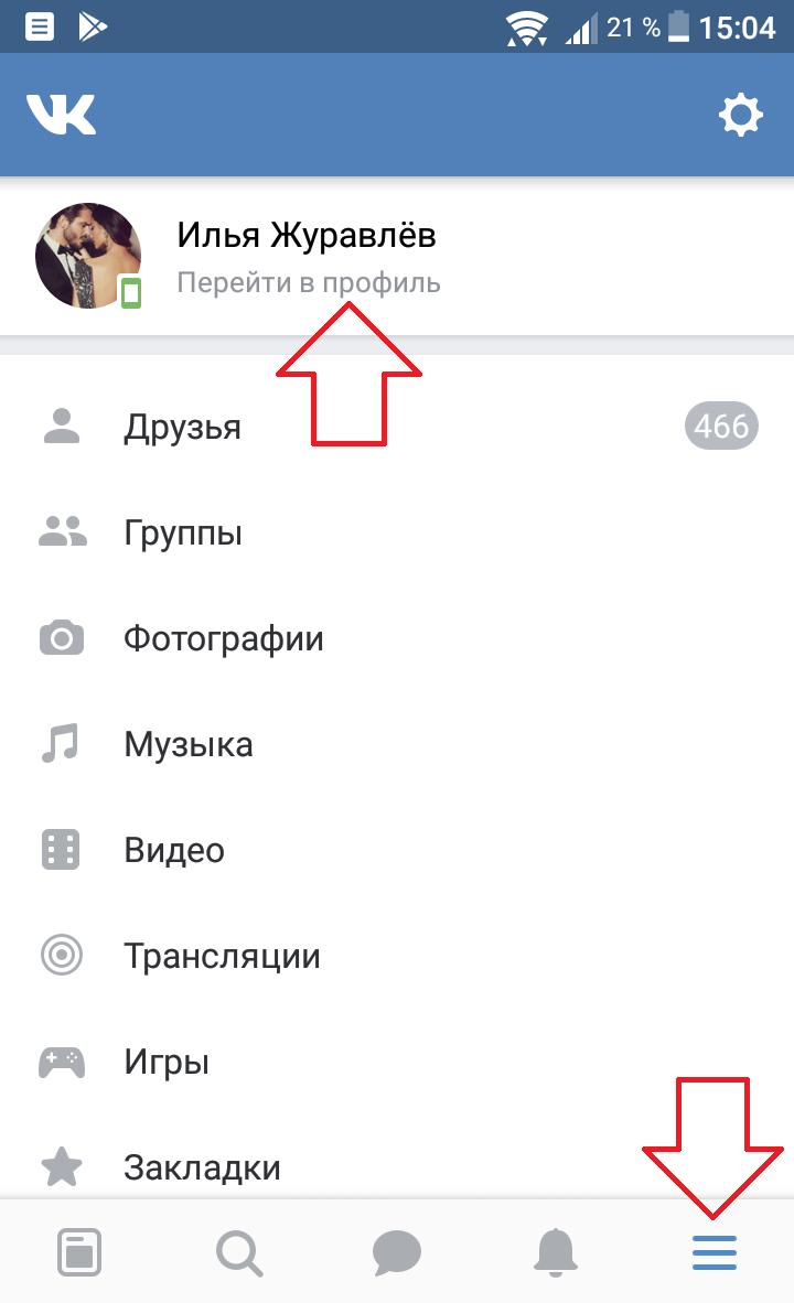 профиль вк приложение