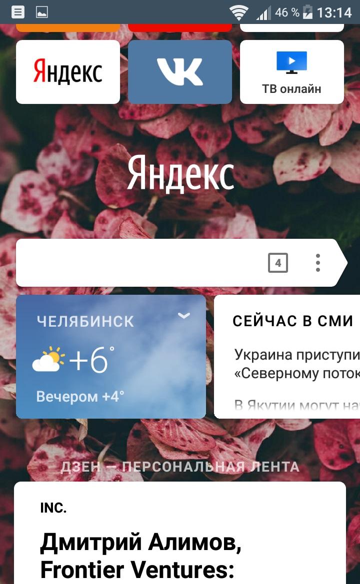 приложение андроид Яндекс браузер