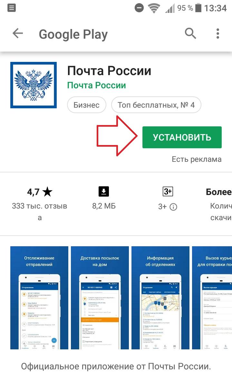 почта россии приложение андроид