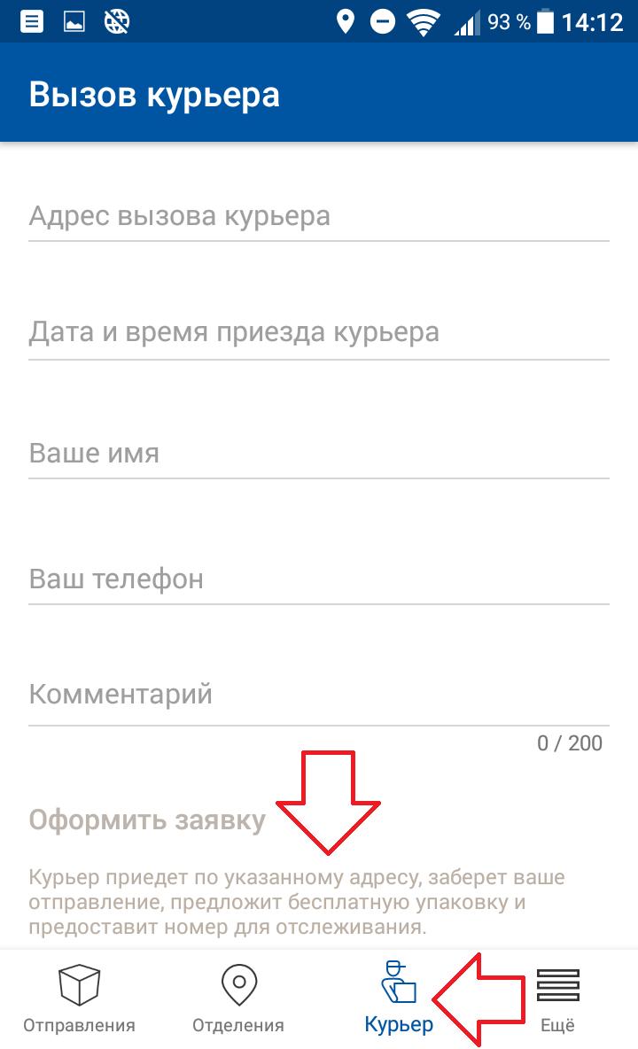 курьер на дом почта россии