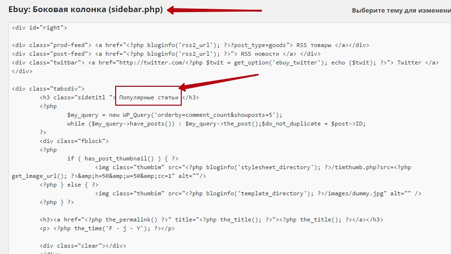 Боковая колонка - sidebar.php
