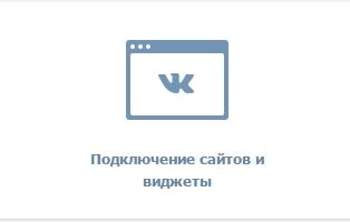 виджеты vk