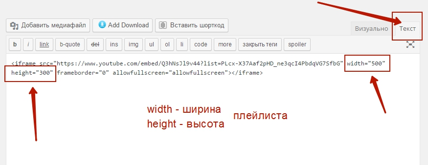 текст код плейлиста