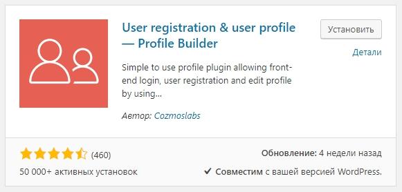 плагин Profile Builder WordPress