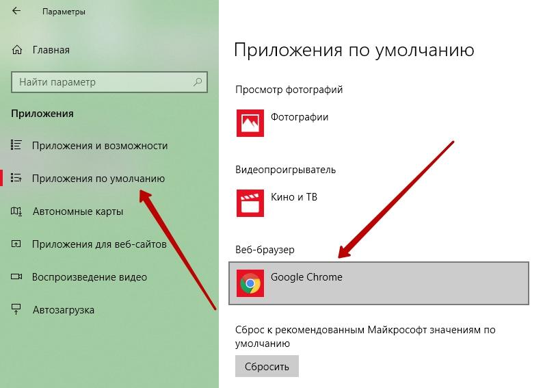 приложения по умолчанию windows