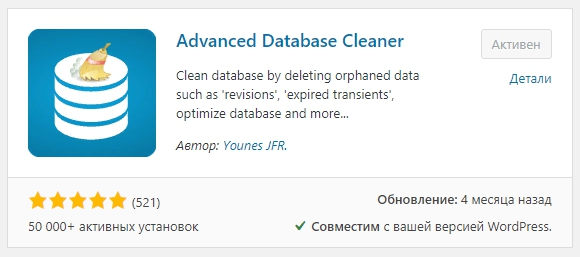 Advanced Database Cleaner плагин WordPress