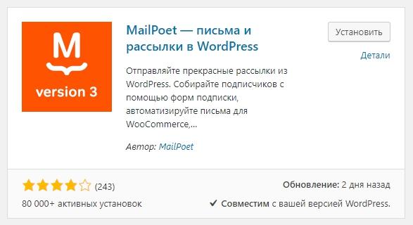 MailPoet — письма и рассылки в WordPress