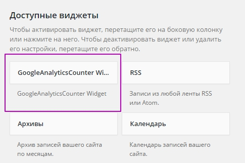 виджет google analytics