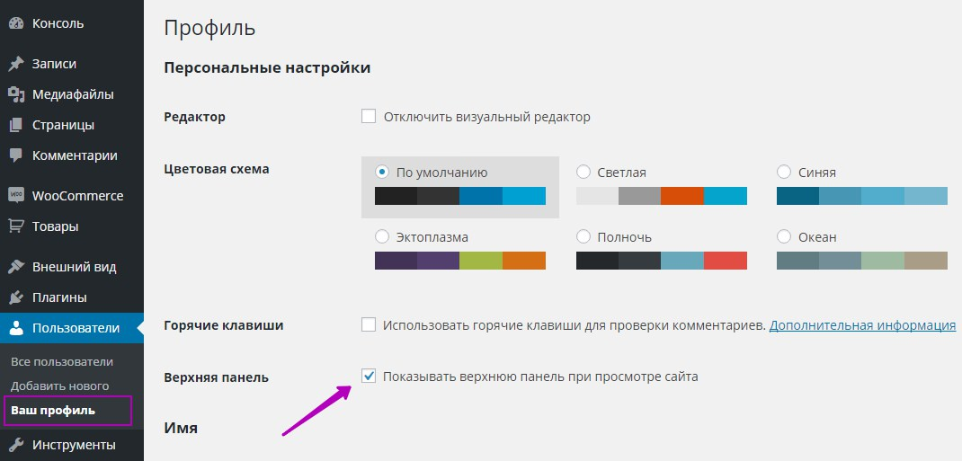 профиль wordpress