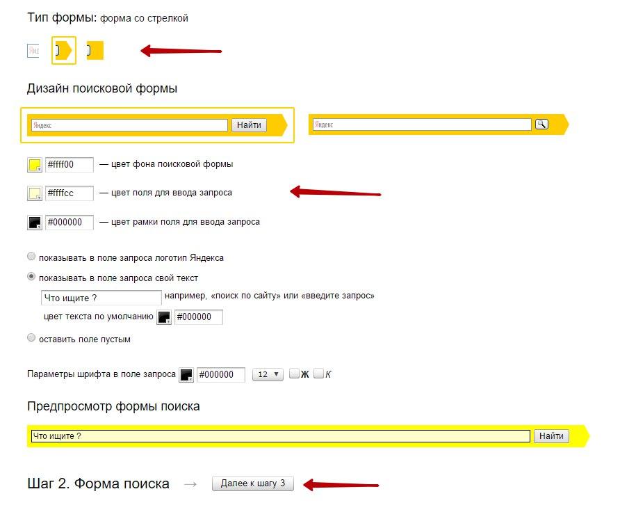 Яндекс поиск дизайн