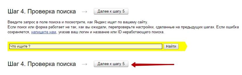 поиск Яндекс на сайт