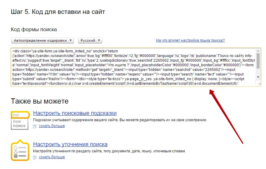 код поиска яндекс на сайт