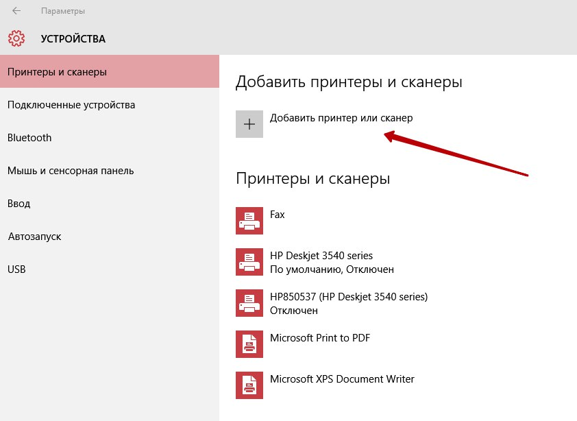 принтер сканер windows 10