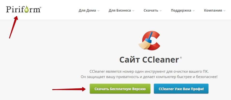 бесплатно ccleaner