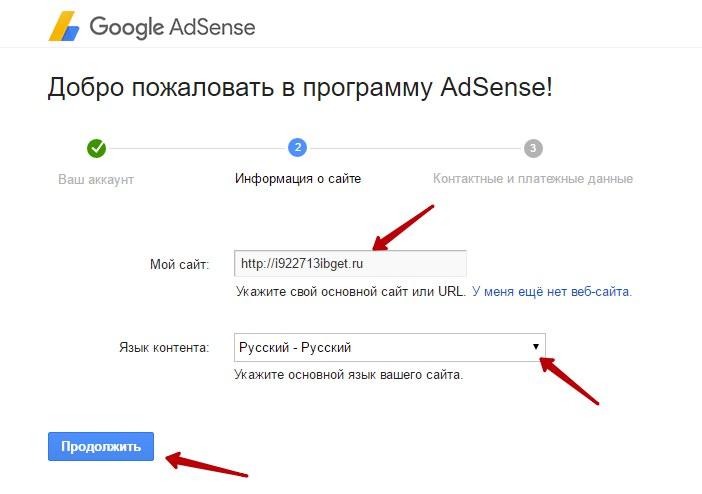 регистрация adsense