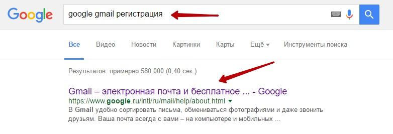 почта гугл