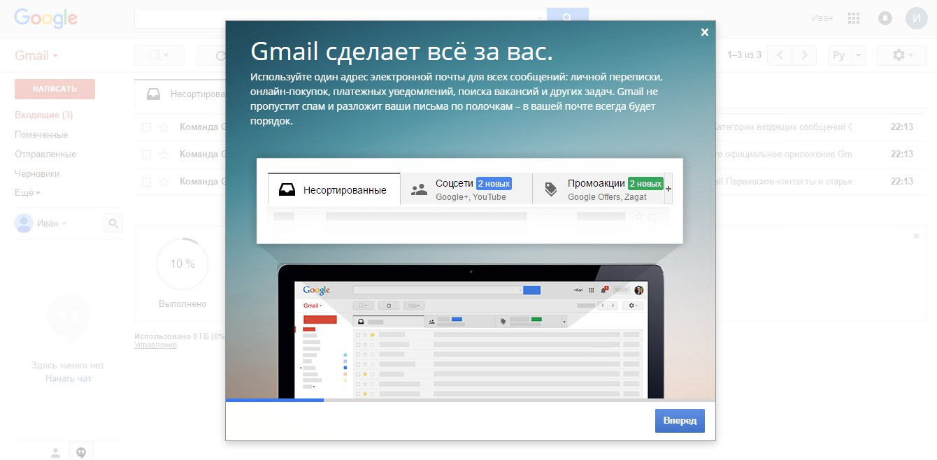 знакомство с почтой гугл