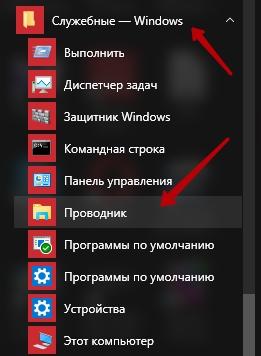 служебные windows проводник