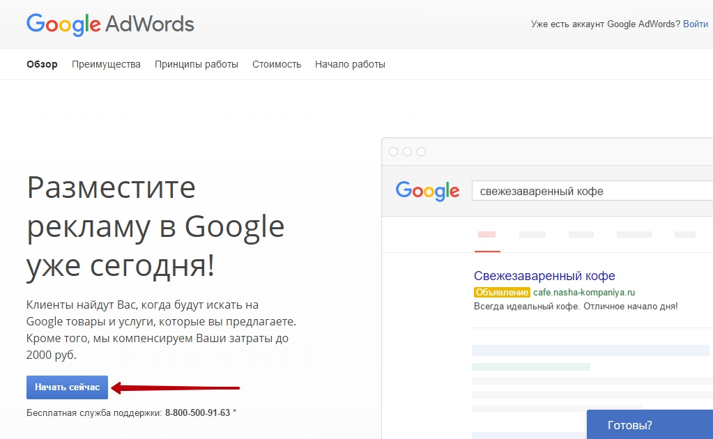 реклама adwords