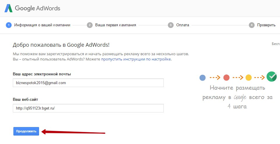 регистрация adwords