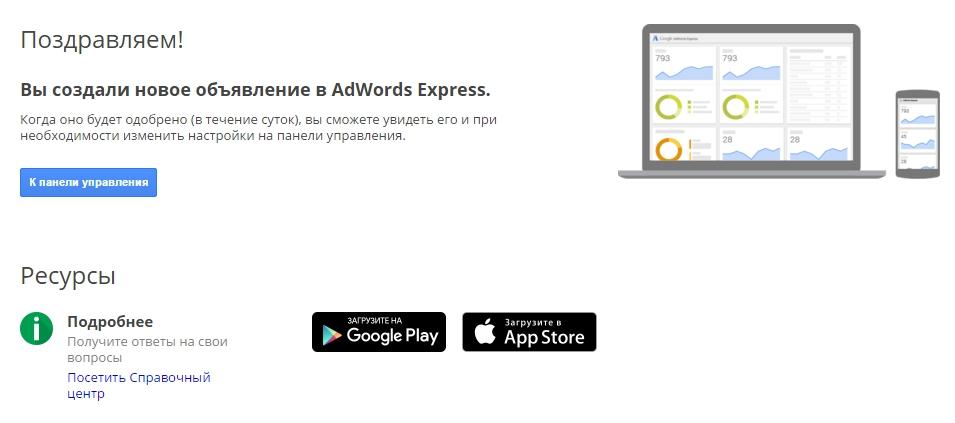 объявление adwords