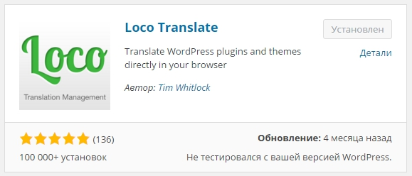 плагин wordpress