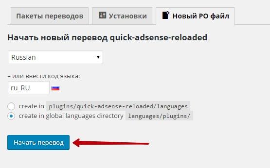 выбрать язык перевода
