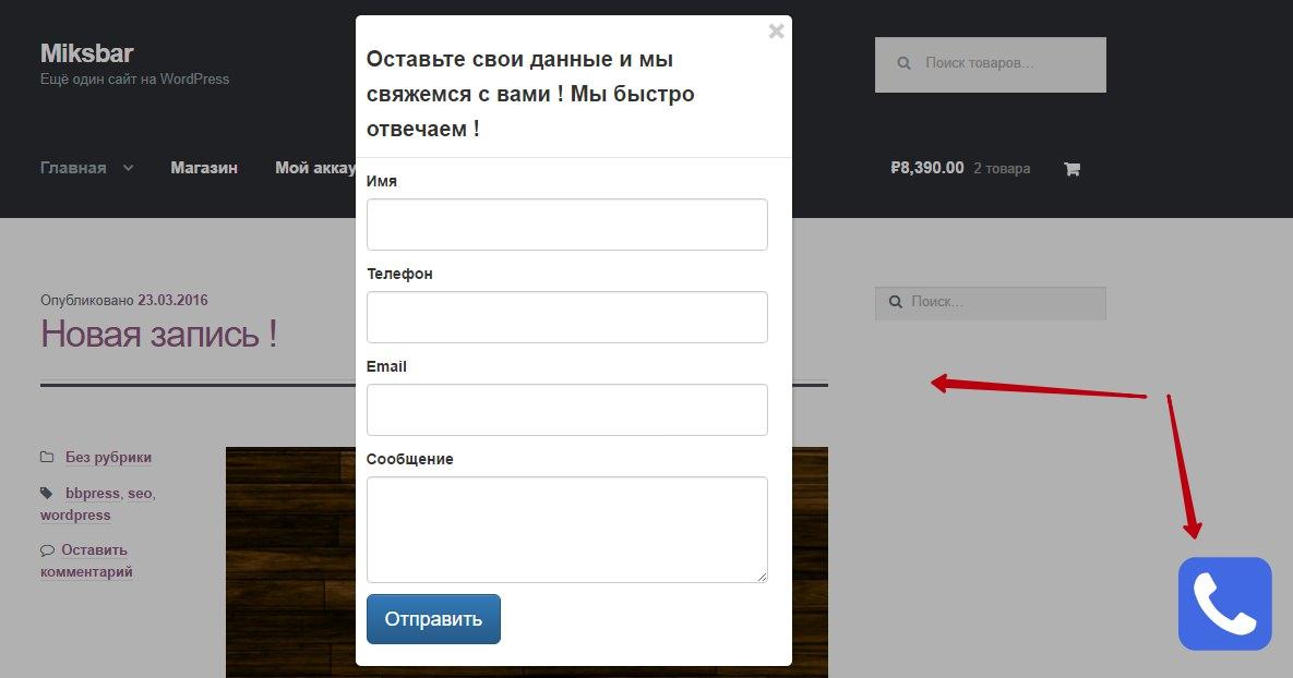 телефон на сайт