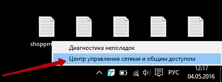 интернет Windows 10