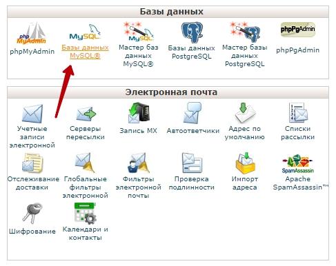 база данных cPanel