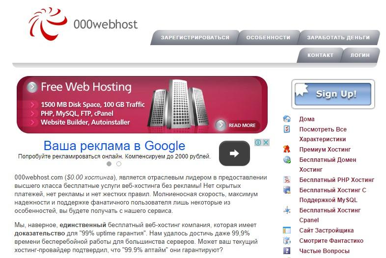 Хостинг php mysql cpanel бесплатный или платный хостинг лучше