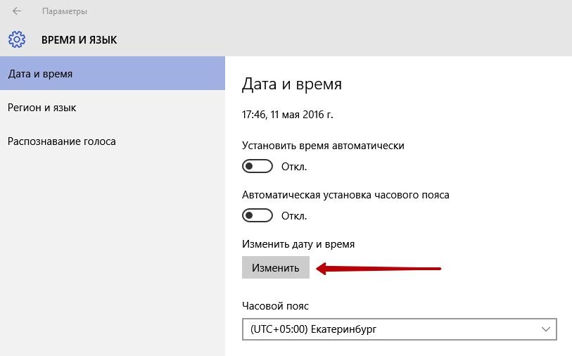 параметры дата и время