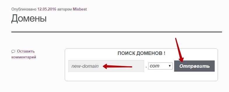 форма поиска доменов