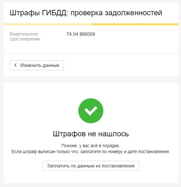 штрафы ГИБДД проверка