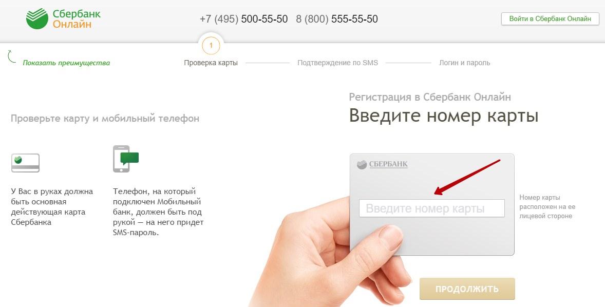 регистрация в сбербанк