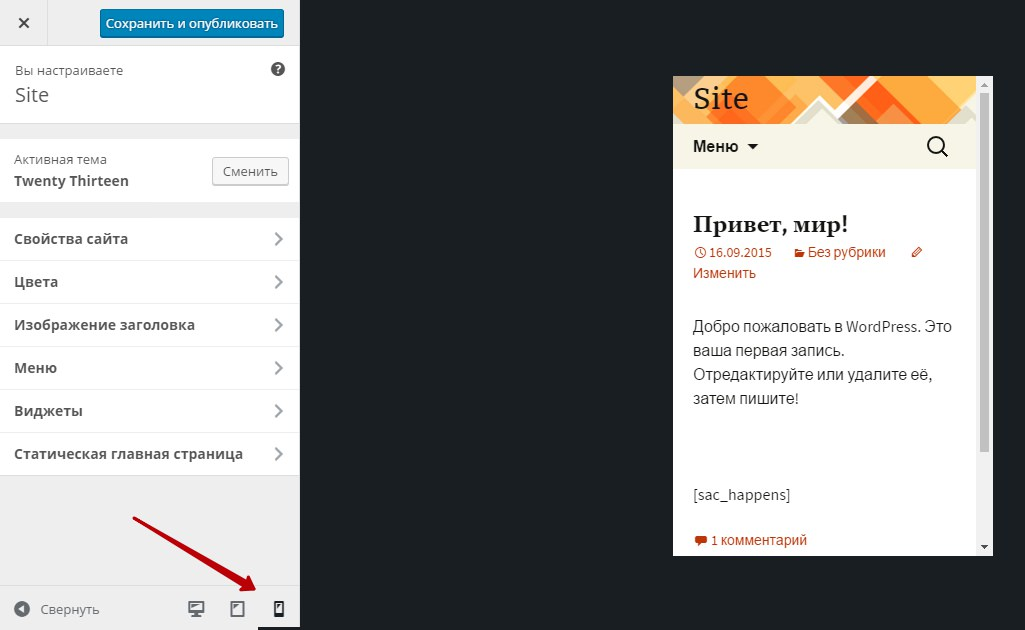 сайт wordpress