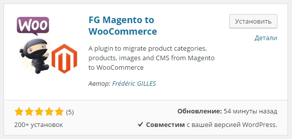 плагин wordpress woocommerce