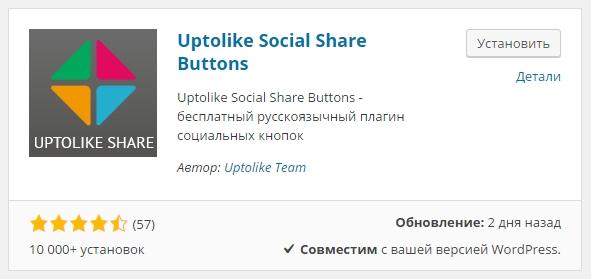 плагин Uptolike WordPress