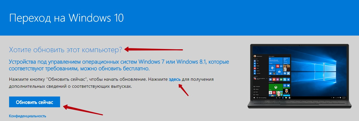 обновить до Windows 10