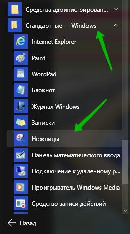 Все приложения Windows 10